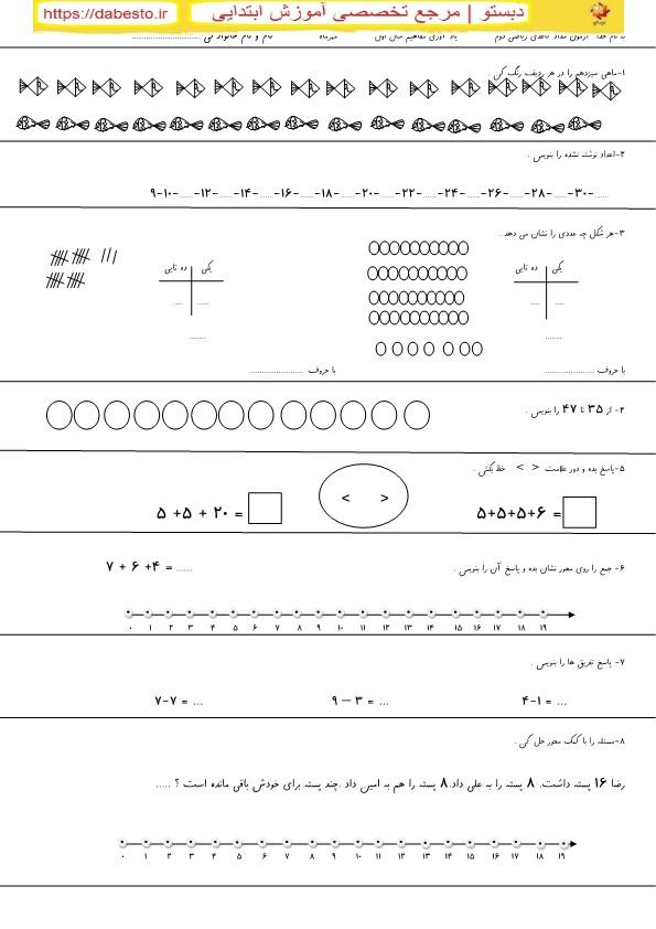 آزمون عملکردی ریاضی دوم ابتدایی مهرماه