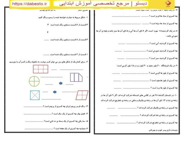 تمرین فصل کسر و احتمال ریاضی دوم ابتدایی