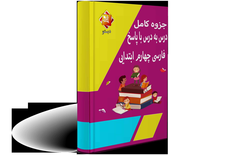جزوه کل فارسی چهارم ابتدایی