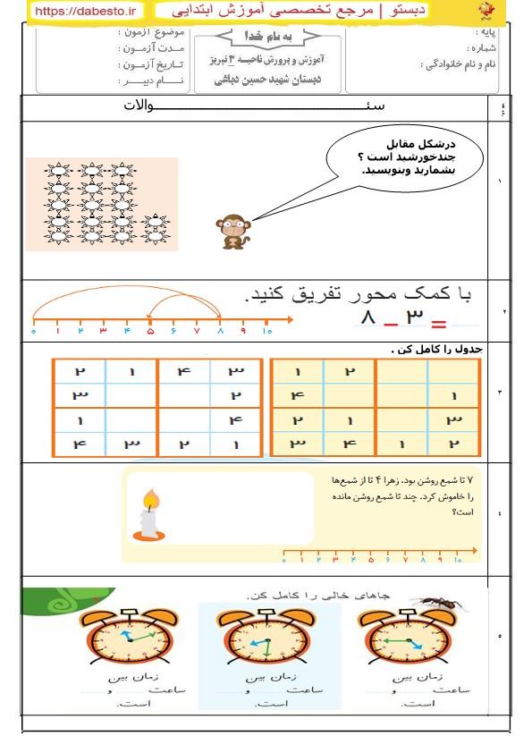 ریاضی آدوم ابتدایی آزمون ورودی مهرماه