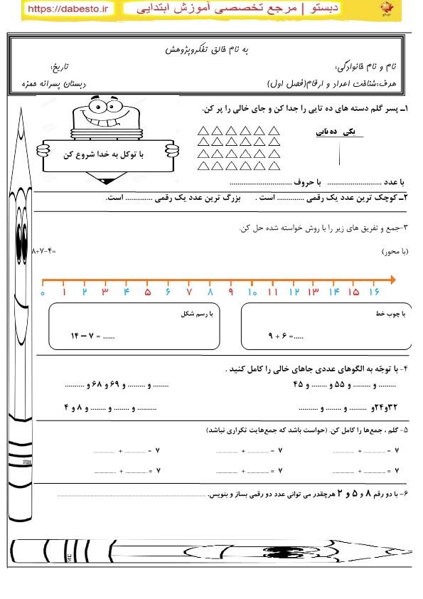 نمونه سوال ریاضی دوم ابتدایی فصل 1