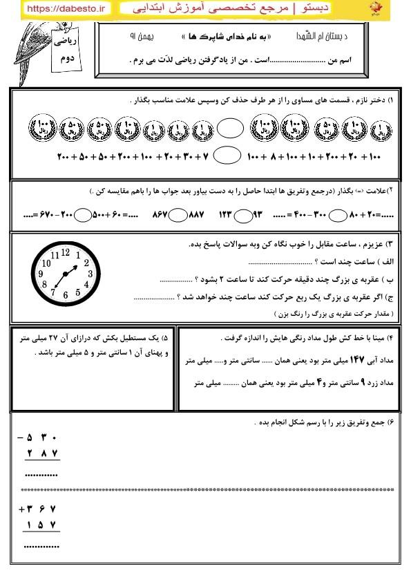 نمونه سوال ریاضی دوم ابتدای بهمن ماه