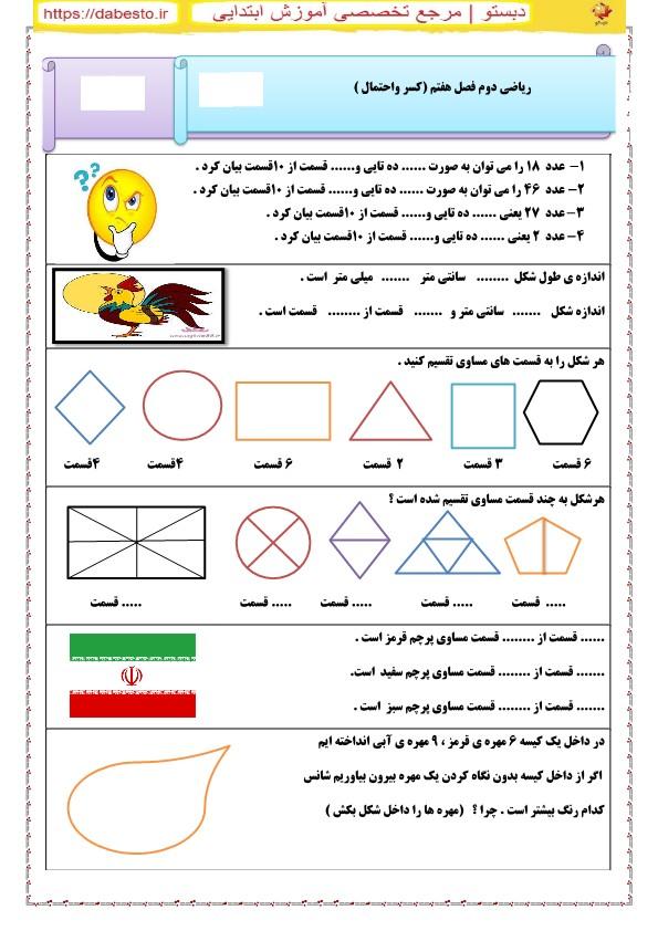 نمونه سوال ریاضی دوم ابتدای  فصل هفتم کسر واحتمال