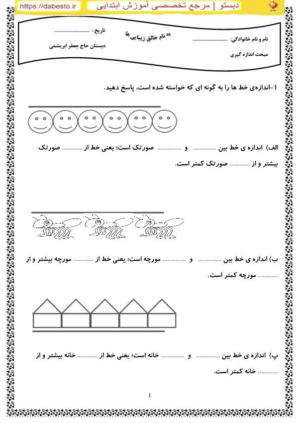 نمونه سوال فصل 5 اندازه گیری ریاضی دوم ابتدایی
